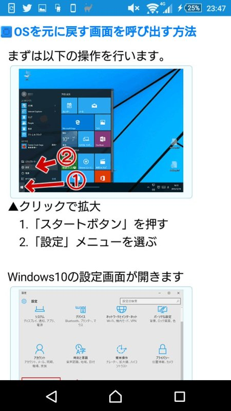 windows10_motonimodosu1