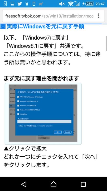 windows10_motonimodosu3