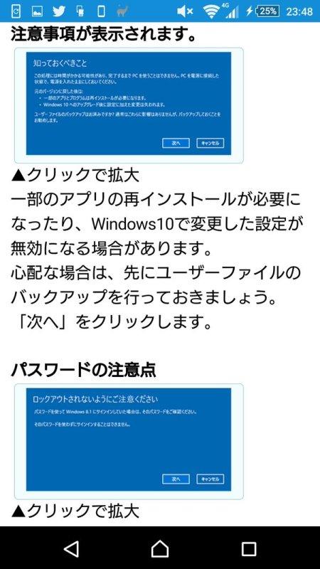 windows10_motonimodosu4