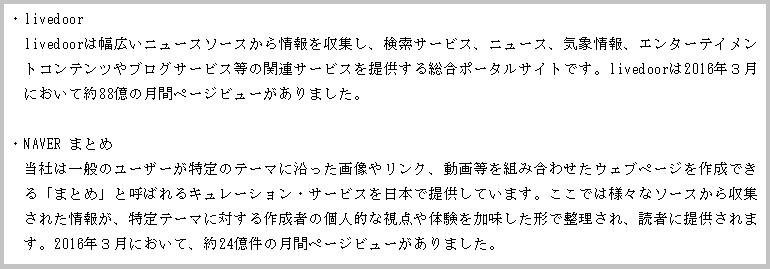 LINE_IPO (4)