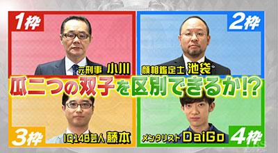 TBS_netsuzou (2)