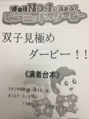 TBS_netsuzou (3)