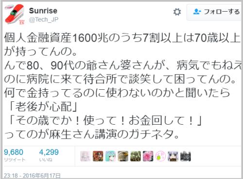 asou_toshiyori (1)