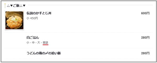 gohan_mukasibanashi (11)