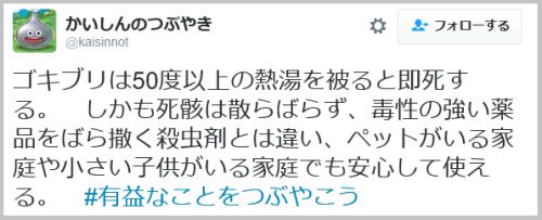 gokiburi_gekitai (1)