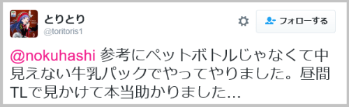 gokiburi_gekitai (6)