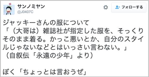 jacky_photo5