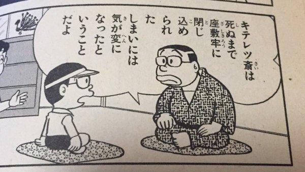 kiteretsu_serifusashikae2