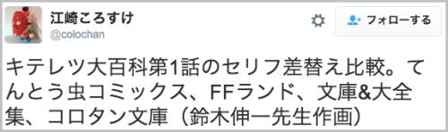 kiteretsu_serifusashikae5