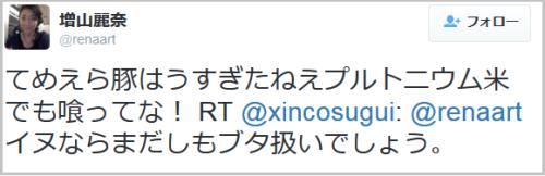masuyama_rena (9)