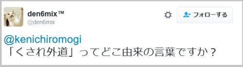mogi_kokuzoku (3)
