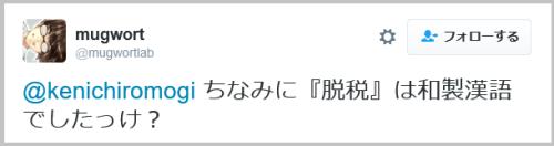 mogi_kokuzoku (6)