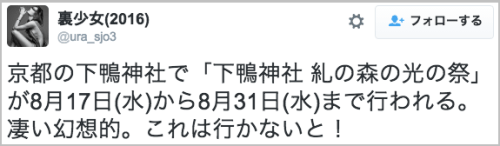 shimogamojinja_hikarinomatsuri5
