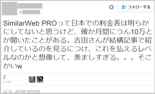 similarweb_price (2)