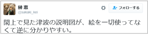 tsunami_kyoukun (6)
