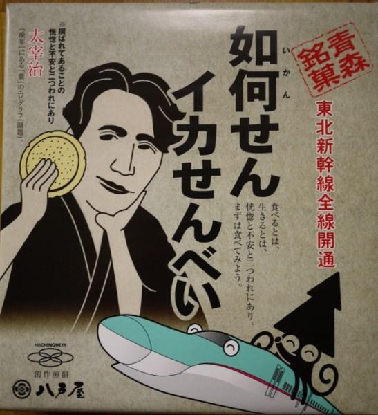 umaretesumima_senbei6