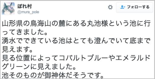 yamagataken_matuikesama16