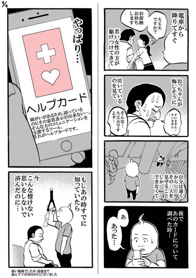 help_card (4)