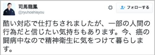 ichinomiyashi_zetsuenjo7