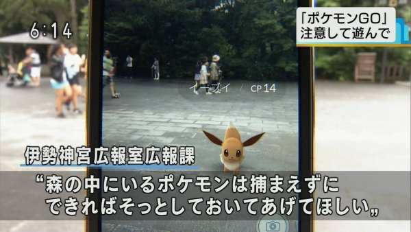 isejingu_pokemon (2)