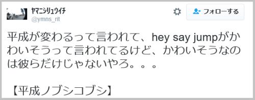 kunaicho_hitei (13)