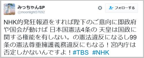 kunaicho_hitei (5)