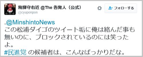 minshin_twitter (5)