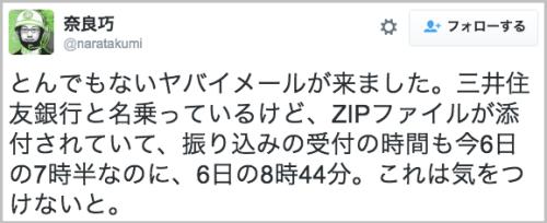 mitsuisumitomo_zip3