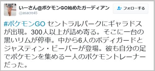 pokemongo_fever (2)