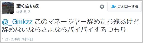 sukiya_leak (3)