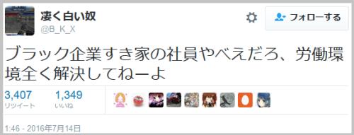 sukiya_leak4
