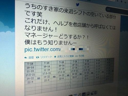 sukiya_leak6