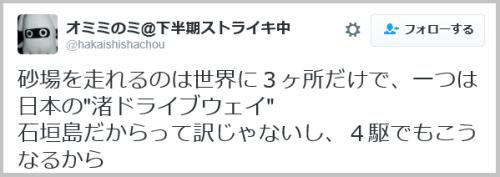sunahama_stuck (9)