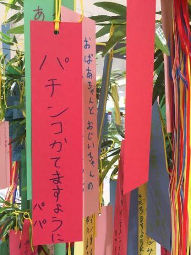 tanabata_tanzaku (1)