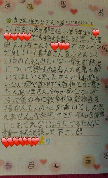torigoe_letter (2)