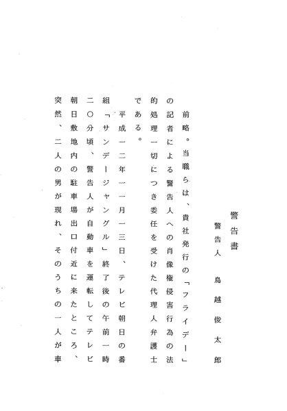 torigoe_terasawa (1)
