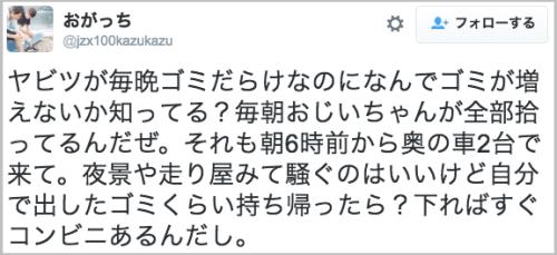 yabitsutoge_gomi11