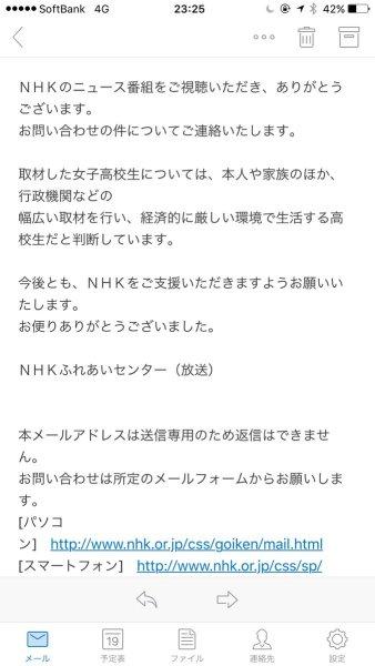 NHK_hinkon
