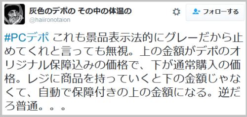 PCdepot_kobutushou (7)