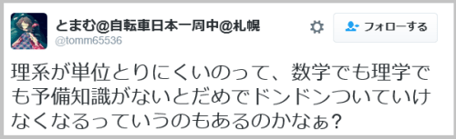 bunkei_rikei (3)