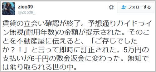 fudousan_sikikin (1)