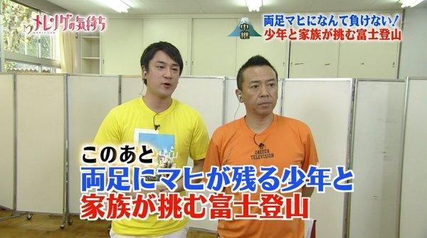 fujisan24TV (7)
