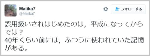 gokuro_goyou (3)