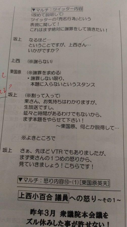 higashikokubaru_uenishi (1)