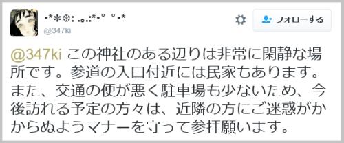 jinja_yamaoku (14)