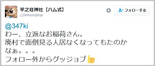 jinja_yamaoku (15)
