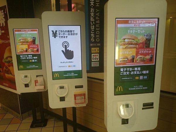 mac_touchpanel