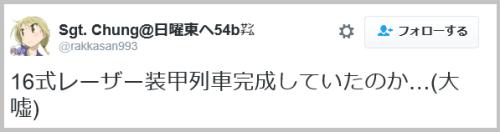 nazo_train (12)