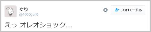 oreo_rits (6)