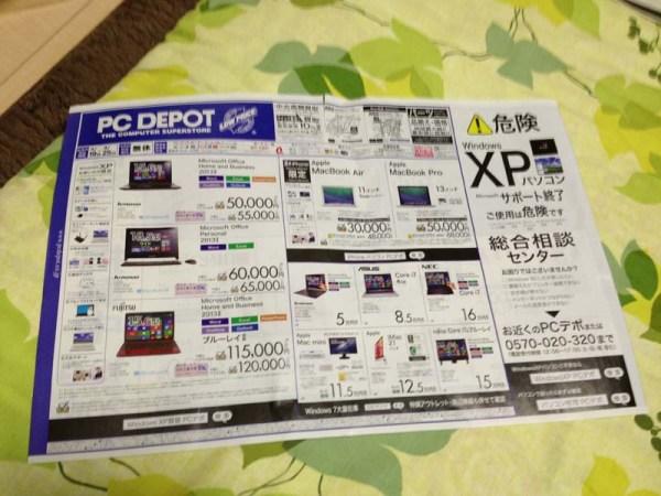 pcdepo_ad (3)